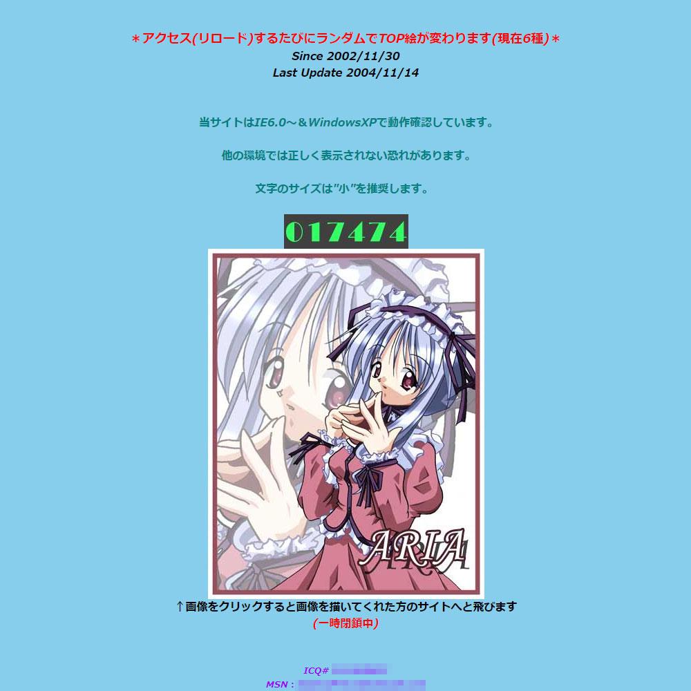 公開当時のサイト(2002/11/30~2004/11/29)