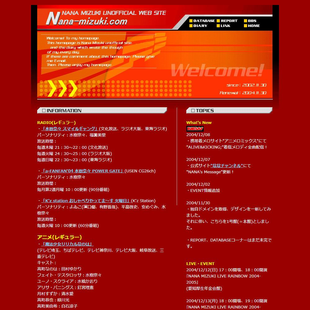 1回目リニューアル後(2004/11/30~2015/11/29)
