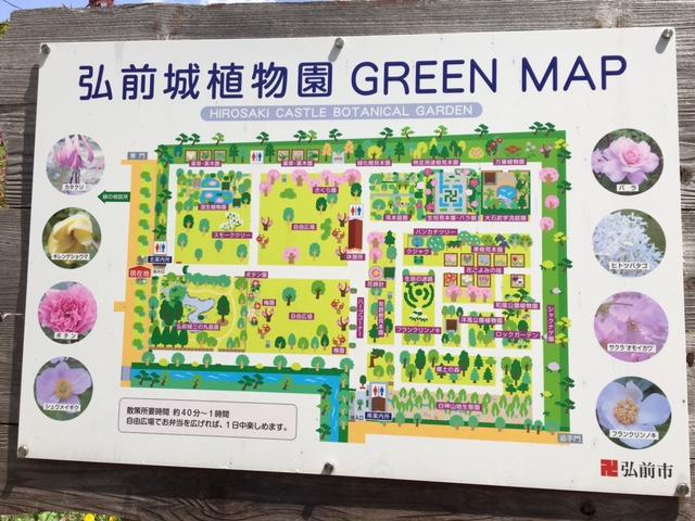 弘前城植物園MAP